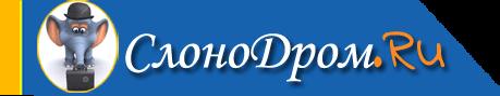 SlonoDrom.ru