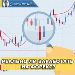 Как мне удалалось заработать 100 в интеренете форекс trend trading binary options