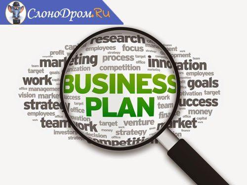 образец бизнес план для получения субсидии от центра занятости - фото 4
