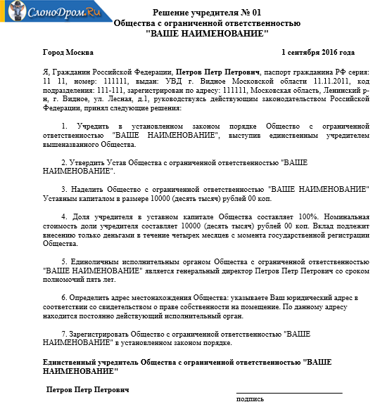 Документы от собственника для регистрации ооо регистрация ооо в зеленограде с юр адресом