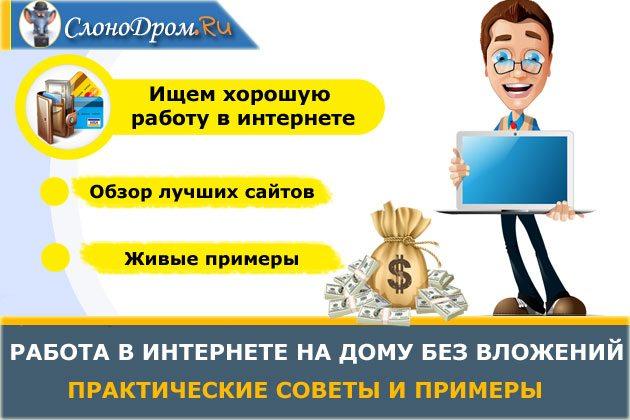 Работа в интернете отзовы советы инвестиционные проекты в тоскане