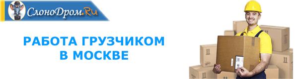 Грузчик вакансии работа грузчиком в Москве ищу грузчика