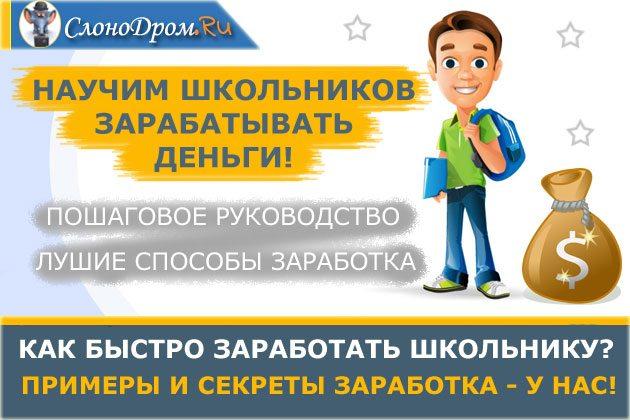 Чеханков много как быстро заработать деньги на вкладах Основные ингредиенты: