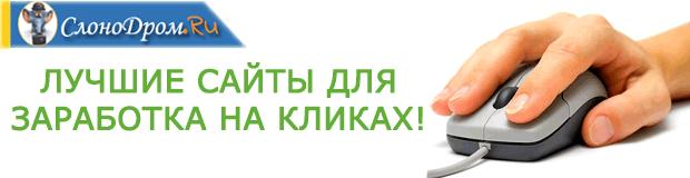 Популярный сайт о заработке на кликах мониторинг заработка в интернете