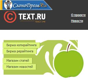 Текстовая биржа вакансии москва