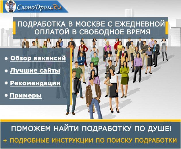 менее, вакансии на работу в москве с ежедневной оплатой Мамонтова