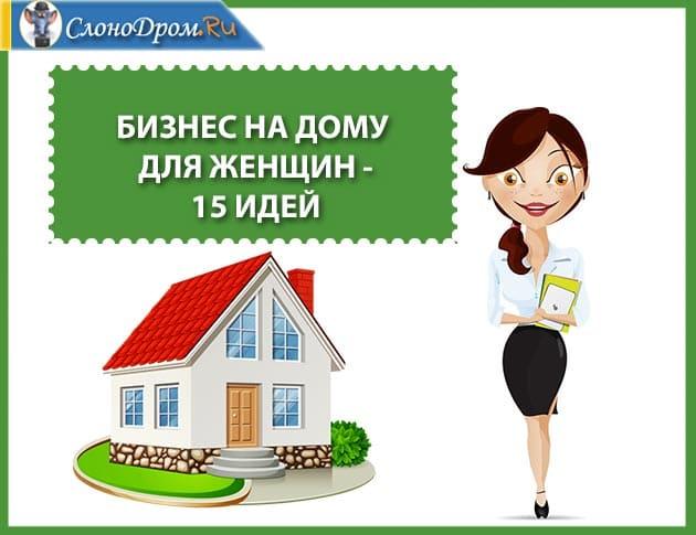 Идеи для домашнего бизнеса 57