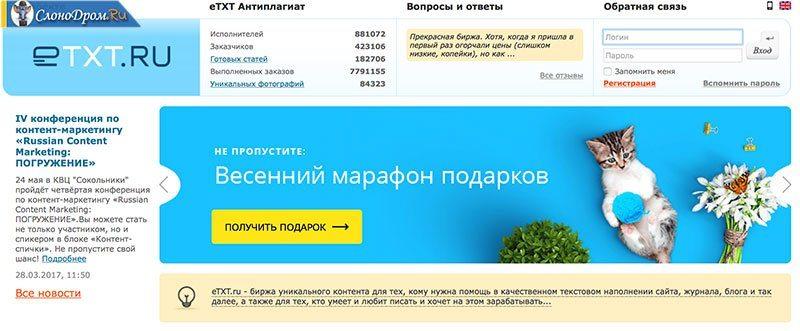Список хостингов на которых бесплатная регистрация и можно денег заработать как сделать разделы в меню в сайтах