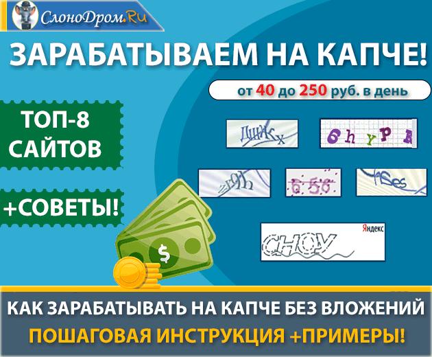 Самые выгодные сайты для заработка денег