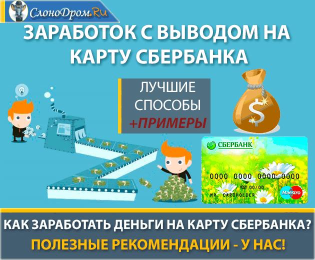 Быстрый заработок в интернете без вложений с быстрым выводом денег интересные бизнес идеи для маленьких городов