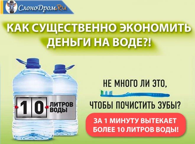 Как экономить деньги на воде