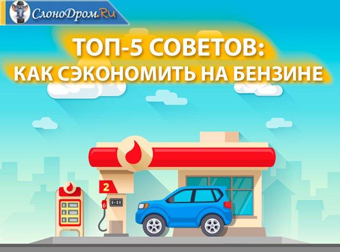 Как экономить на бензине и топливе