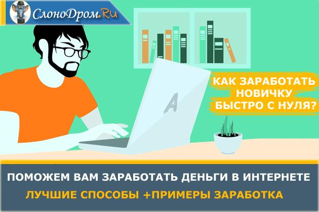 Как быстро заработать новичку в интернете