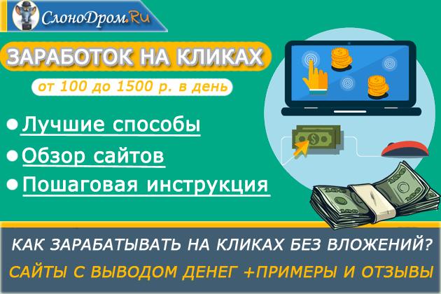 Сайты на которых можно заработать деньги в интернете без вложений