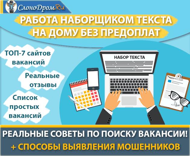 Наборщик текстов на дому вакансии от издательств без залога москва